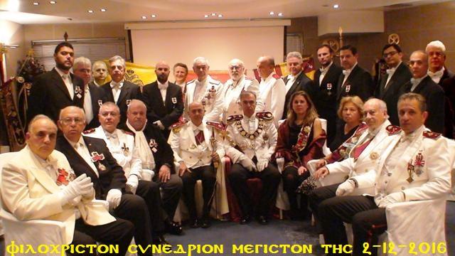 CVNEΔΡΙΟΝ ΜΕΓΙCTON ΦΤΡΠ 2-12-2016