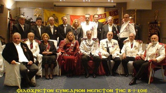 CVNEΔΡΙΟΝ ΜΕΓΙCTON ΦΤΡΠ THC 8-1-2016 (ΓΙΑ ΑΝΑΡΤΗΣΗ)