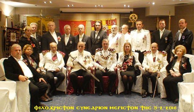 CVNEΔΡΙΟΝ ΜΕΓΙCTON 5-2-2016 για αναρτηση